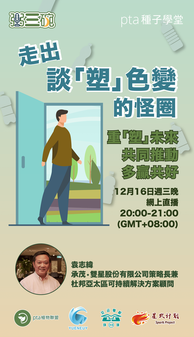 poster-1216-tc-01-min.png