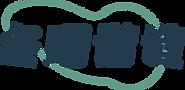 冬曙諧造logo-07.png