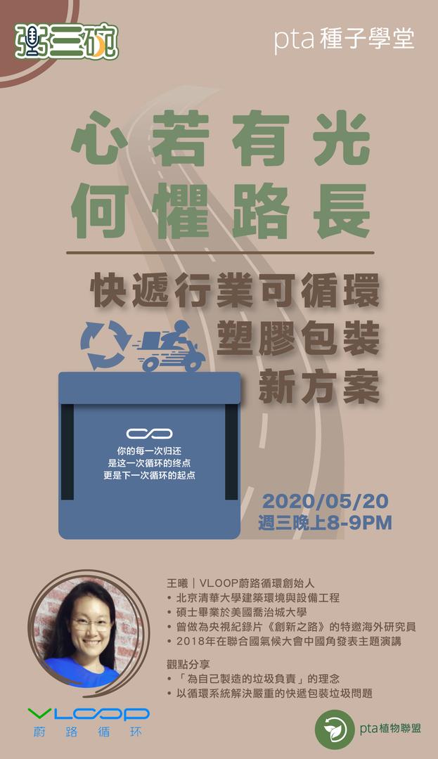 poster-0520-vt-09-min.png