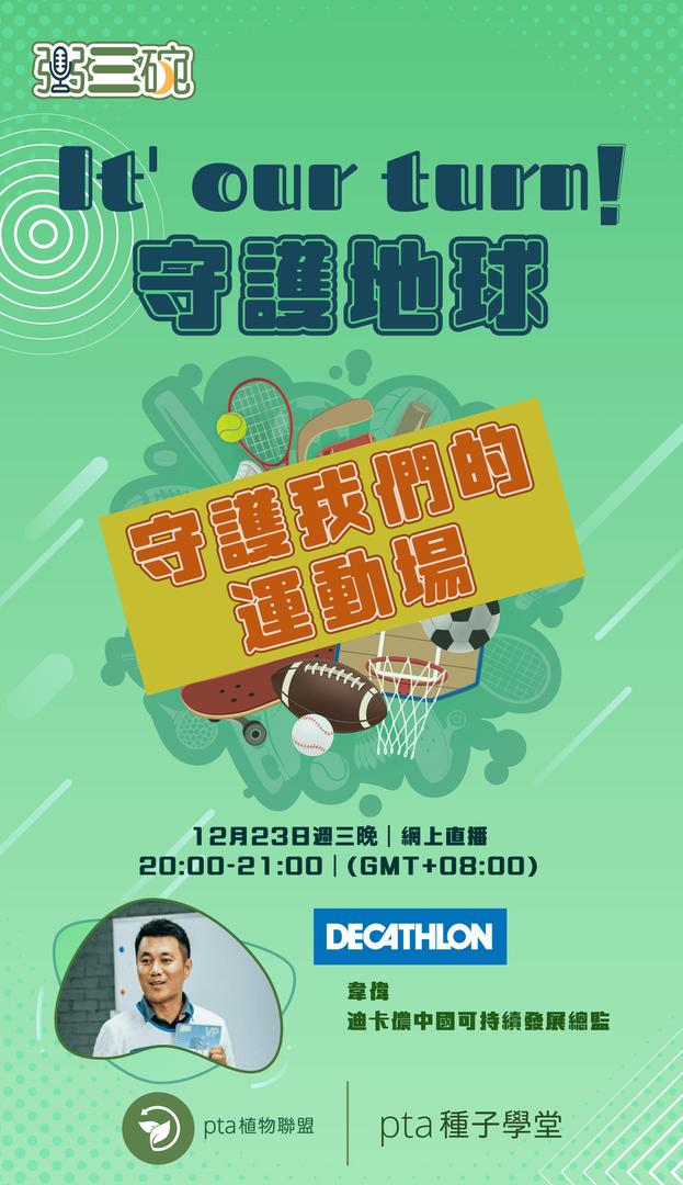 poster-1223-tc2-01-min.png
