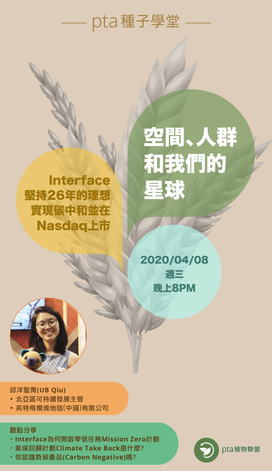 seed poster0408v-01-min.png