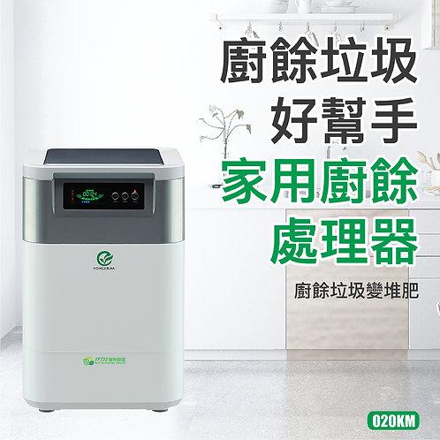 家用廚餘處理器-020M