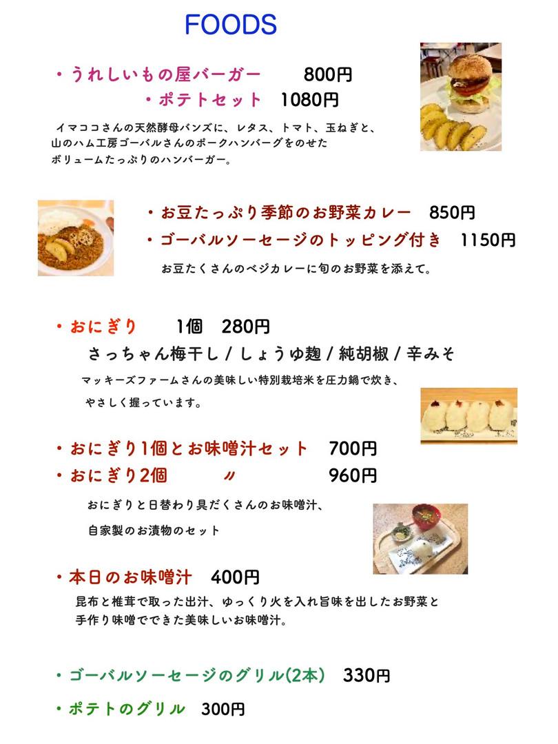 2020秋冬メニュー③