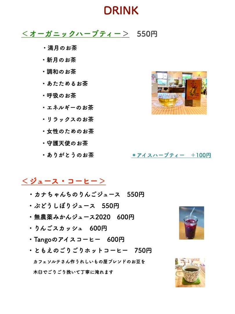 2020秋冬メニュー①