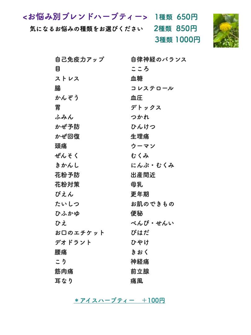 2020秋冬メニュー②