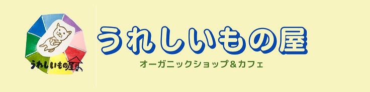 うれしいもの屋のコピー-2_edited.jpg