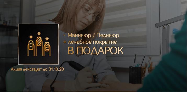 МАНИКЮР ПЕДИКЮР+ЛЕЧЕБНОЕ ПОКРЫТИЕ В ПОДА