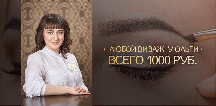 любой визаж у Ольги всего 1000руб-min.pn