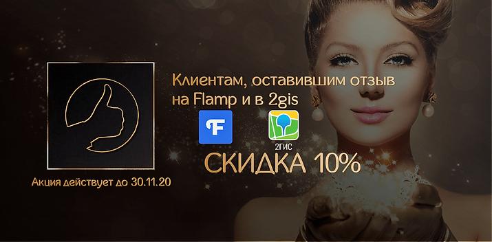 За отзыв в инстаграмме 10%-min.png