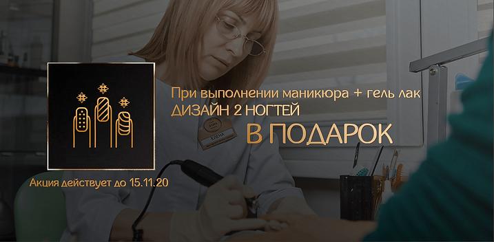 МАНИКЮР+ГЕЛЬ ЛАК ДИЗАЙН Дизайн или скидк