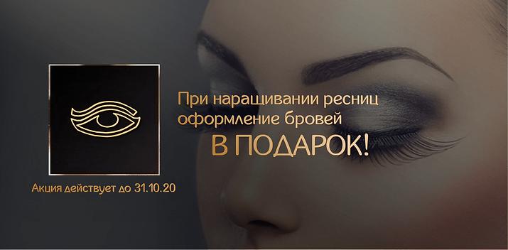 Био-татуаж бровей хной-min.png