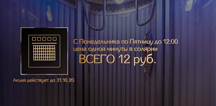 С ПН ПО ПТ ДО 12-00 ЦЕНА МИНУТЫ В СОЛЯРИ