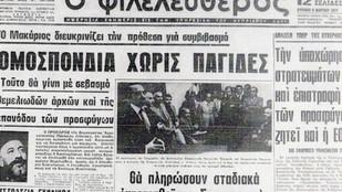 Με καθυστέρηση 39 χρόνων η «αποκάλυψη» Γ. Μάτση