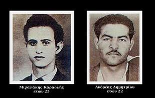 Οι Πρωτομάρτυρες της αγχόνης:         Μιχαήλ Καραολής και Ανδρέας Δημητρίου