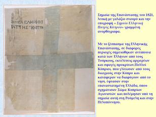 Η Κύπρος είναι Ελληνική και όλη η Ελλάδα Κύπρος