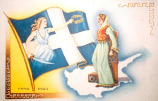 Σχέδιο διδακτικής πρότασης για το ενωτικό Δημοψήφισμα του 1950