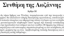 Η Συνθήκη της Λωζάνης...