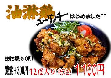 油淋鶏POP-page-001.jpg