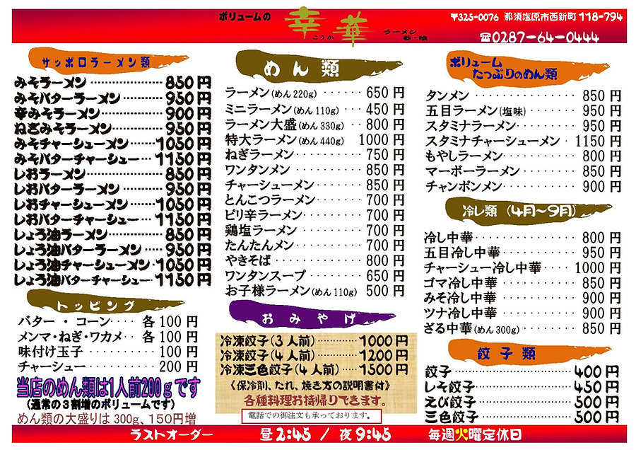 幸華GM  21.2 Ver7.5①②-page-001.jpg