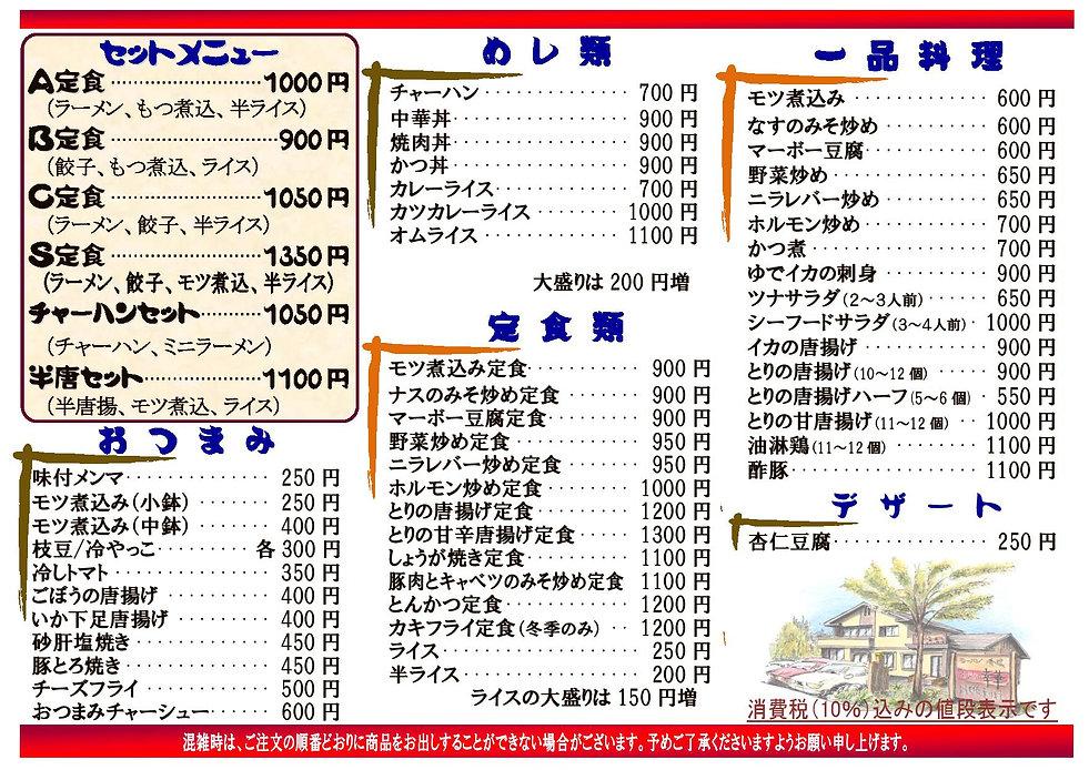 幸華GM  21.2 Ver7.5①②-page-002.jpg