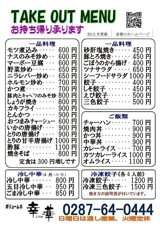テイクアウトメニュー-page-001 (1).jpg