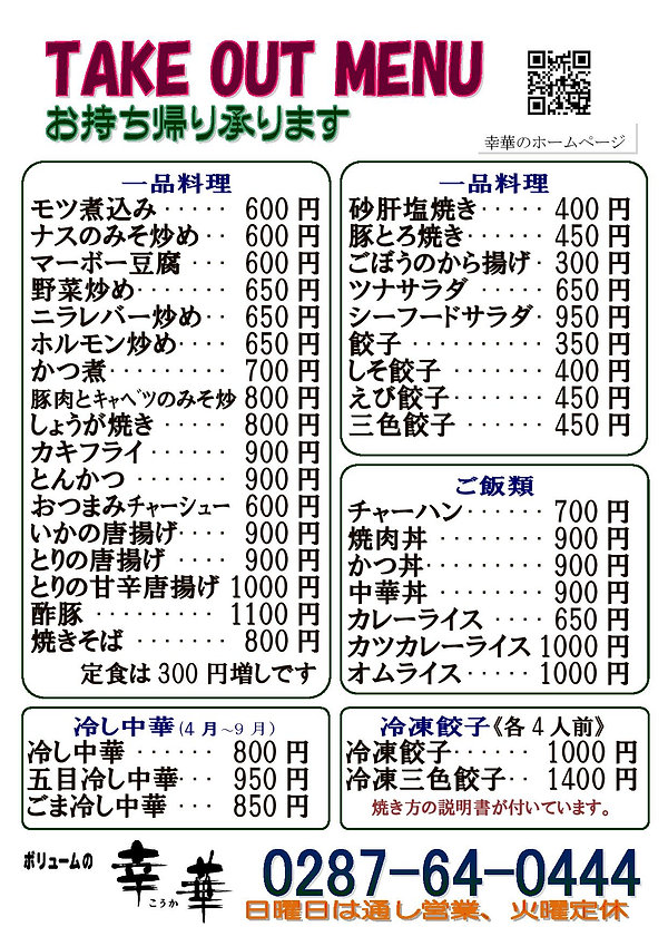 テイクアウトメニュー-page-001.jpg