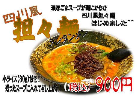 四川風担々麺POP-page-001 (1).jpg