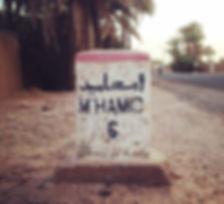 heberement_M'hamid_el_Ghislane_desert_voyae_Maroc
