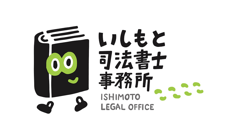 ロゴ。アシアトくん。アシアトくんのロゴ。司法書士。司法書士事務所。いしもと司法書士事務所。ISHIMOTO LEGAL OFFICE