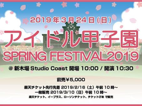 アイドル甲子園SPRING FESTIVAL2019出演決定!