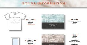 お披露目ライブ / 物販品・特典会レギュレーション