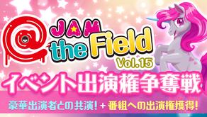 @JAM the Field Vol.15 イベント出演オーディション