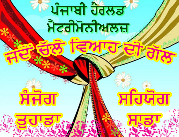 Punjabi-Herald-Matrimonials.jpg