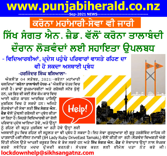 Sikh-Sangat-NZ-News.jpg