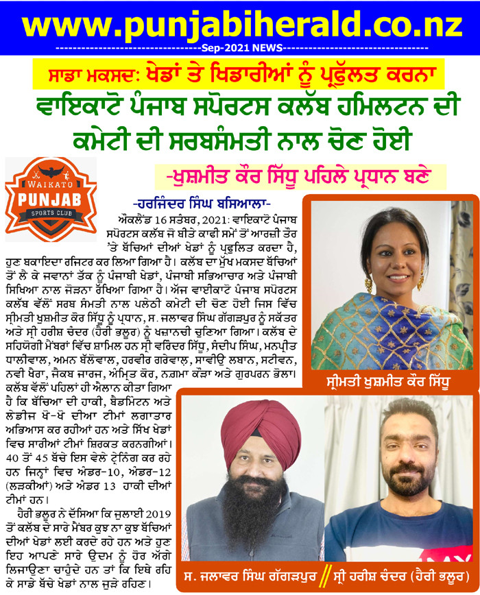 Waikato-Punjab-News.jpg
