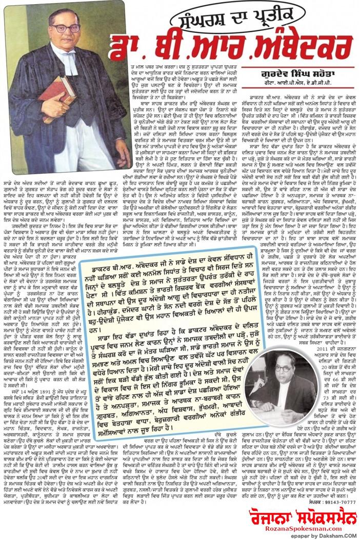 dr.-Ambedkar.jpg