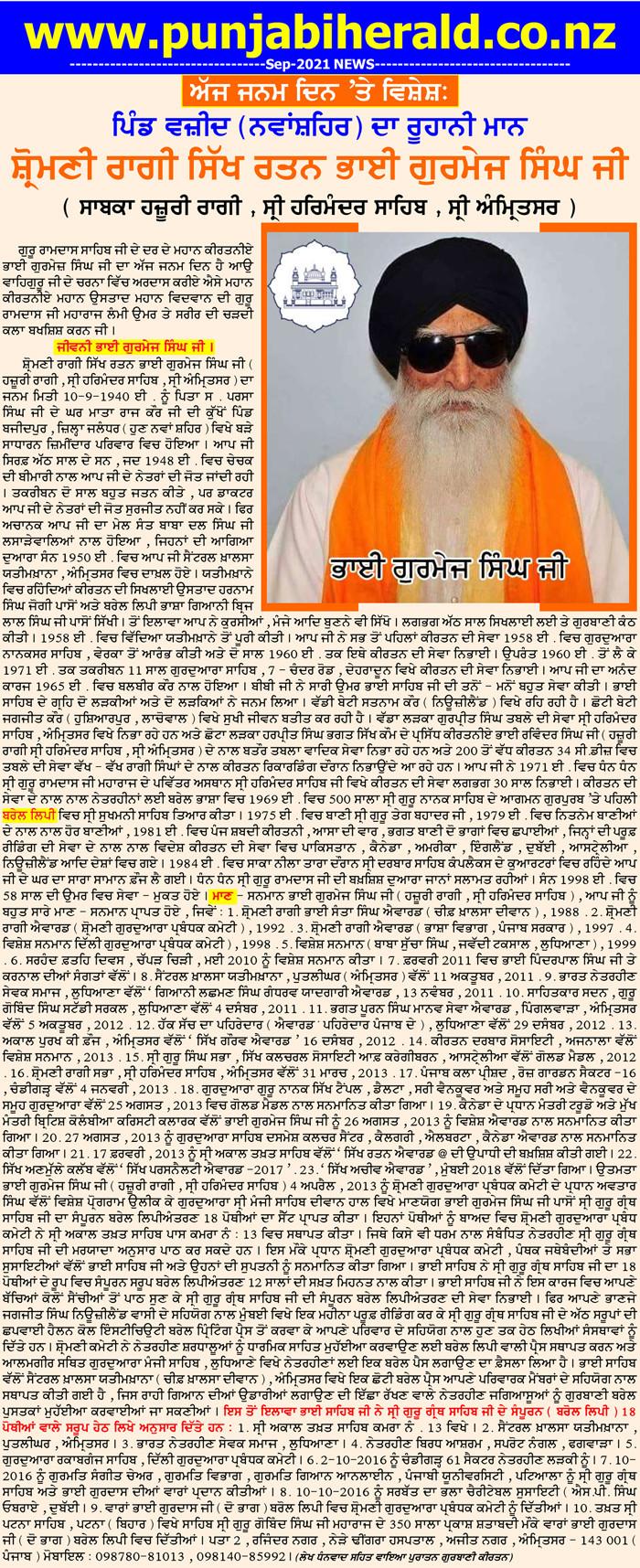 Bhai-Gurmej-Singh-PH.jpg