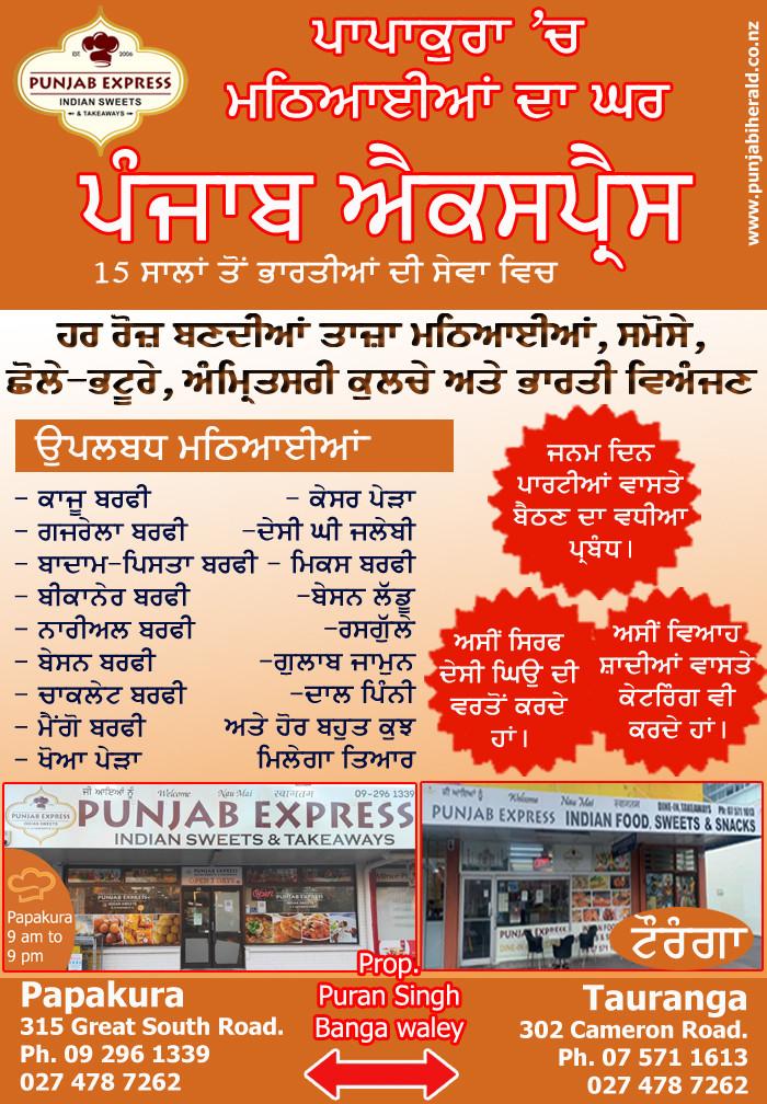 Punjab-Express-Gen-Add.jpg