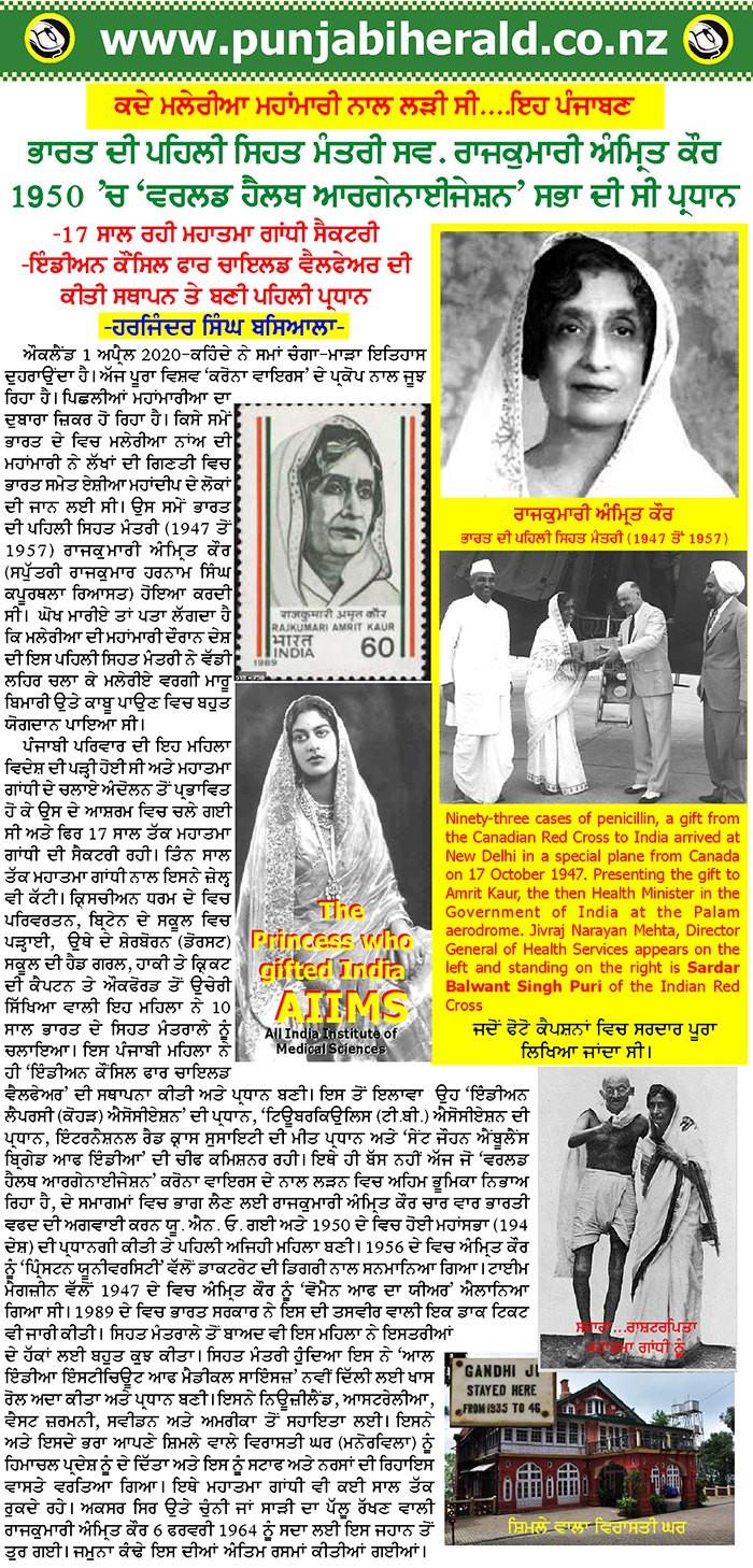 Amrit karu Article.jpg