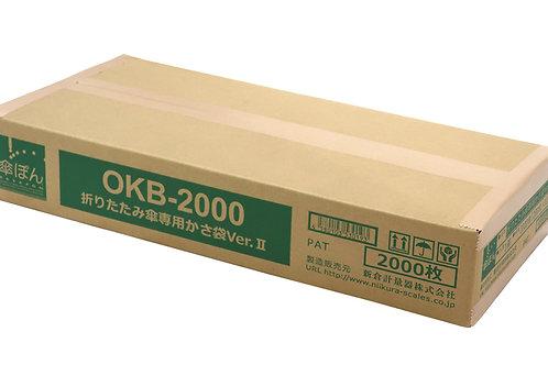 傘ぽん 専用傘袋 折りたたみ傘専用かさ袋Ver.2 OKB-2000 2000枚