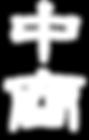 logo_縦白.png