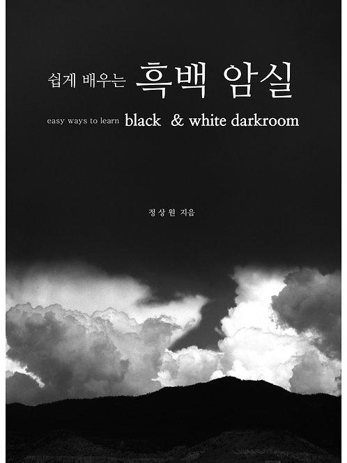 쉽게배우는 흑백암실