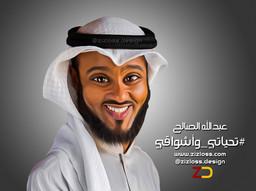 عبدالله محمد الصالح