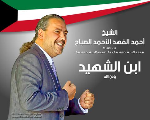 الشيخ أحمد الفهد الصباح