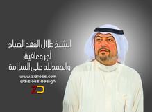 الشيخ طلال الفهد الأحمد الصباح