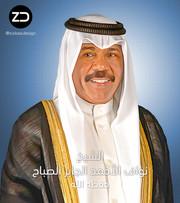 الشيخ نواف الأحمد الجابر الصباح