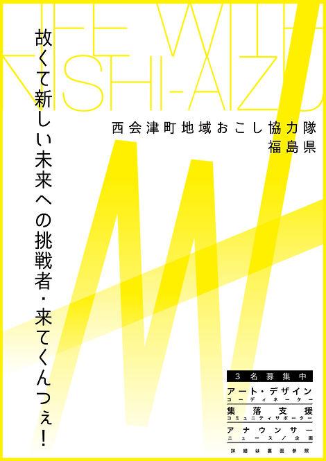 地域おこし協力隊募集チラシfor2020_締切変更2.jpg