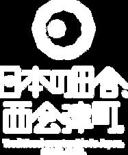 日本の田舎ロゴ_白.png