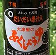 fukushoyu360_edited.jpg