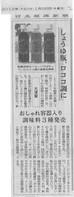日本経済新聞2012.01.26